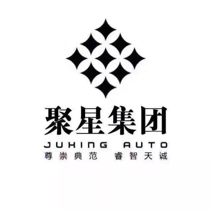 河南聚星汽車銷售有限公司