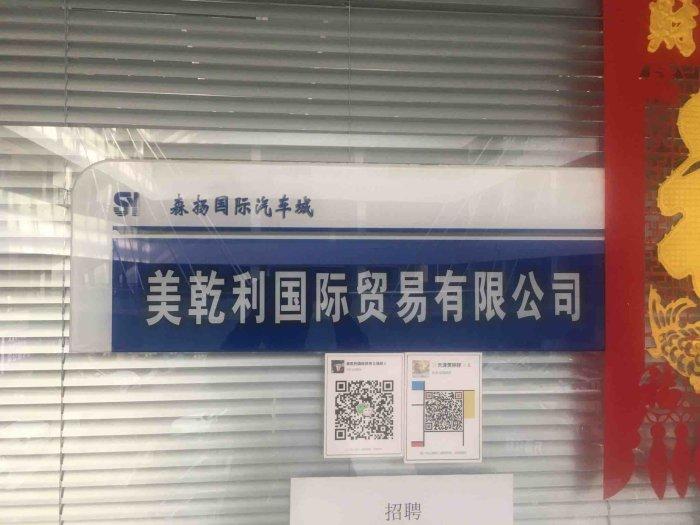 天津自貿試驗區美乾利國際貿易有限公司