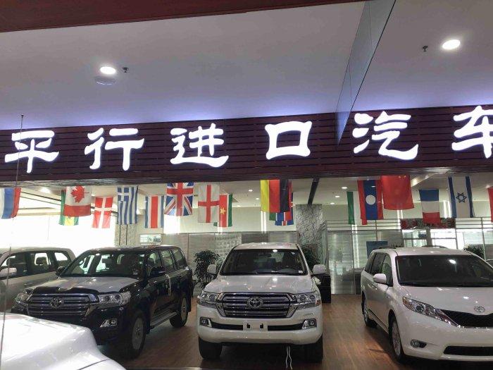 天津金海平行汽车销售有限公司