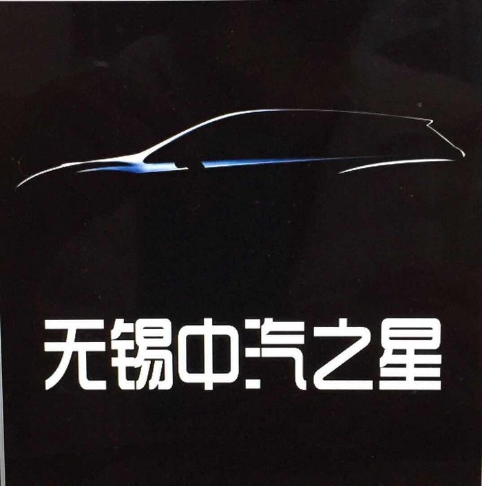 无锡中汽之星汽车销售有限公司