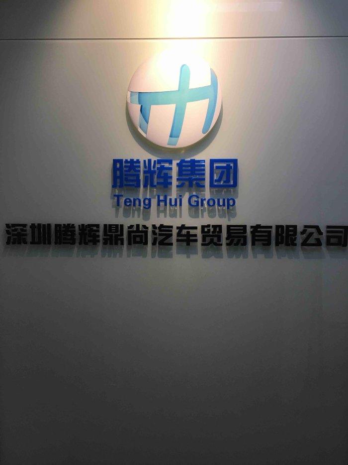 深圳腾辉鼎尚汽车贸易有限公司