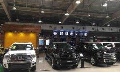 北京森华通达汽车销售服务有限公司
