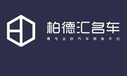 广州市柏德汇汽车发展有限公司