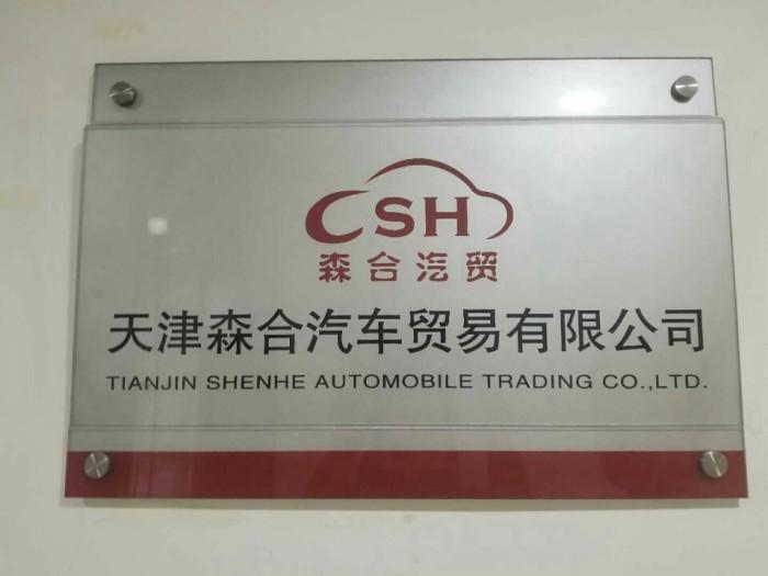 天津森合汽车贸易有限公司