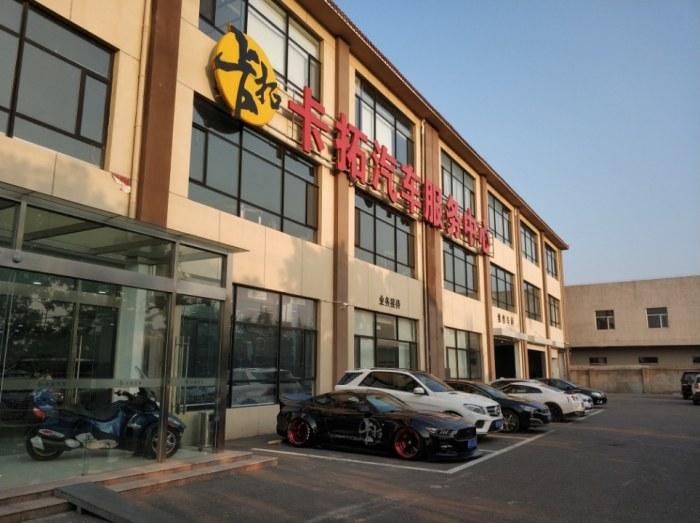 北京卡拓汽车服务有限公司
