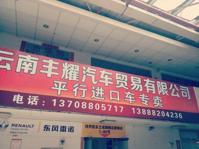 云南丰耀汽车贸易有限公司