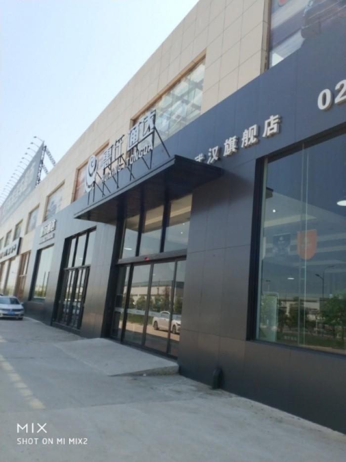 武汉惠行通达汽车销售有限公司