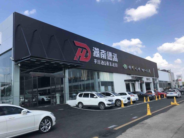 湖南德泓汽车销售服务有限公司