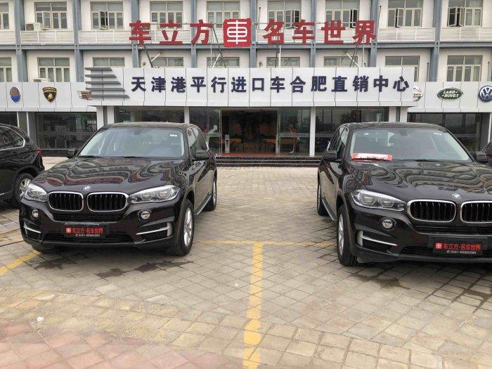 合肥车立方国际贸易有限公司