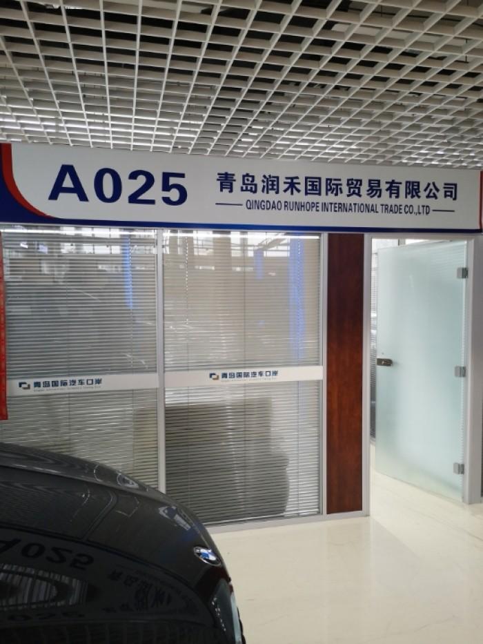 青岛润禾国际贸易有限公司