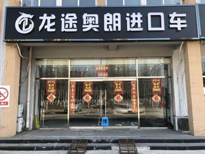 龍途奧朗天津國際貿易有限公司