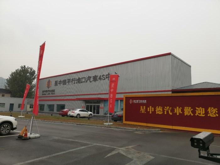济南星中德汽车服务有限公司
