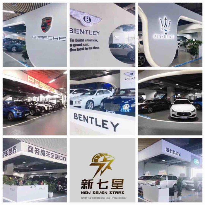 重庆新七星汽车信息咨询服务有限公司