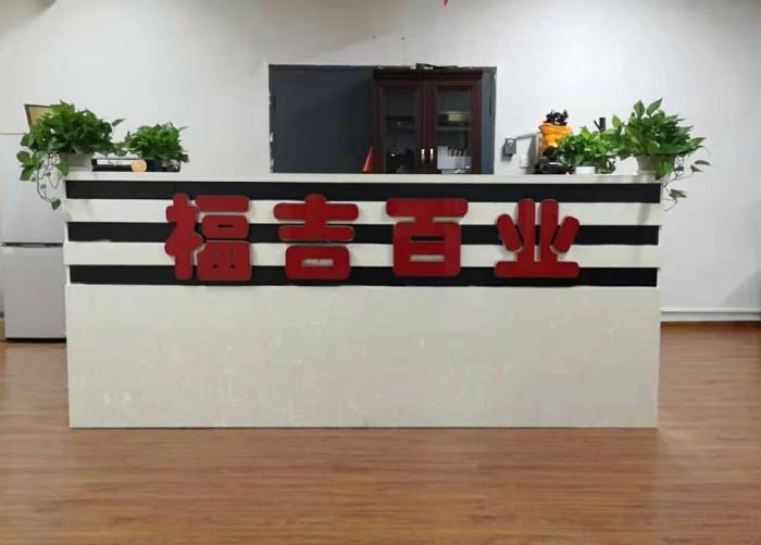天津福吉百业国际贸易有限公司