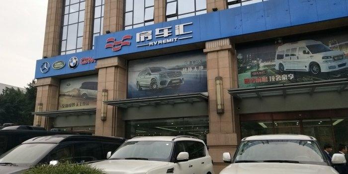 四川龙舜汽车销售有限公司