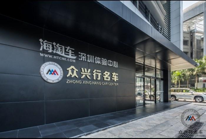 深圳市众和兴汽车销售有限公司宝安分公司