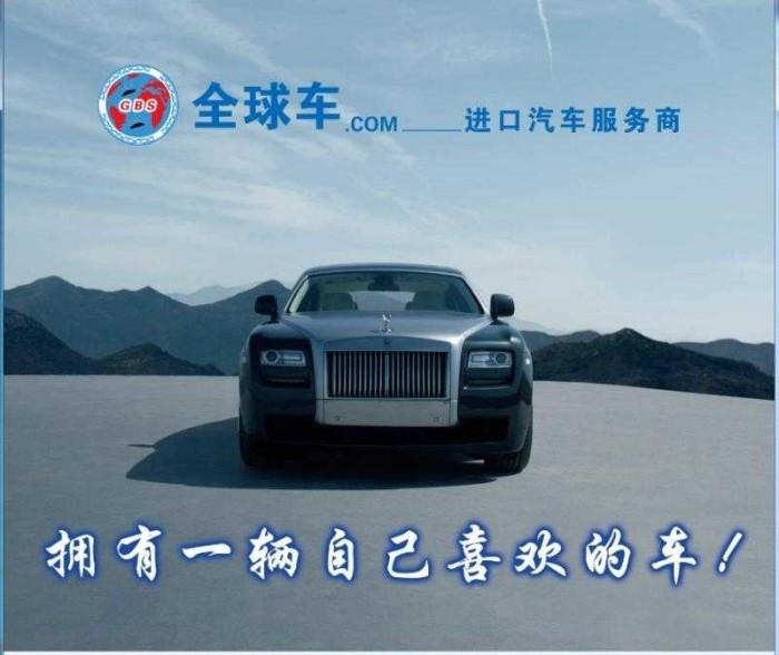 全球車天津國際貿易有限公司