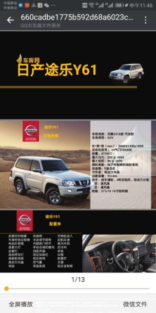 途乐Y61 18款 Y61 4.8L 自动 五门 Safari 中东