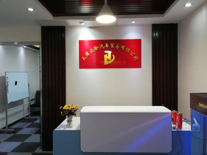 天津大合汽車貿易有限公司