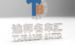 上海途邦汽车销售有限公司
