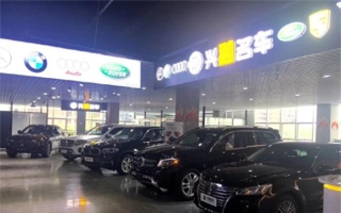 深圳市兴融汽车发展有限公司