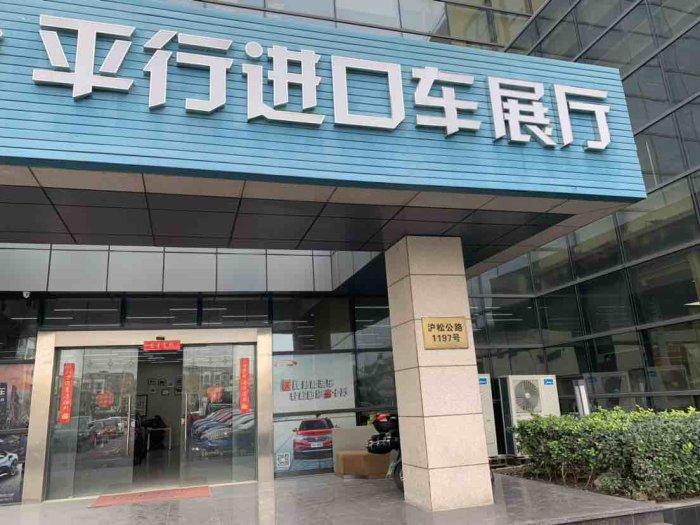 上海星旺汽车销售服务有限公司