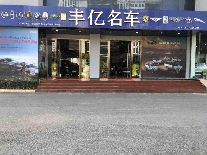 云南丰亿汽车销售服务有限公司