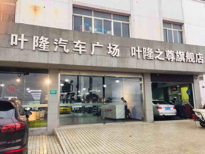 上海叶隆之尊汽车销售服务有限公司