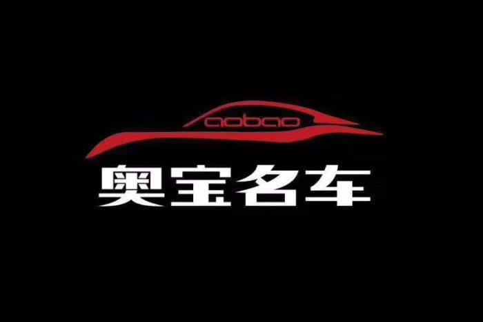 深圳市奥宝汽车销售服务有限公司