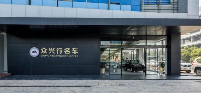 深圳市众兴行汽车销售服务有限公司