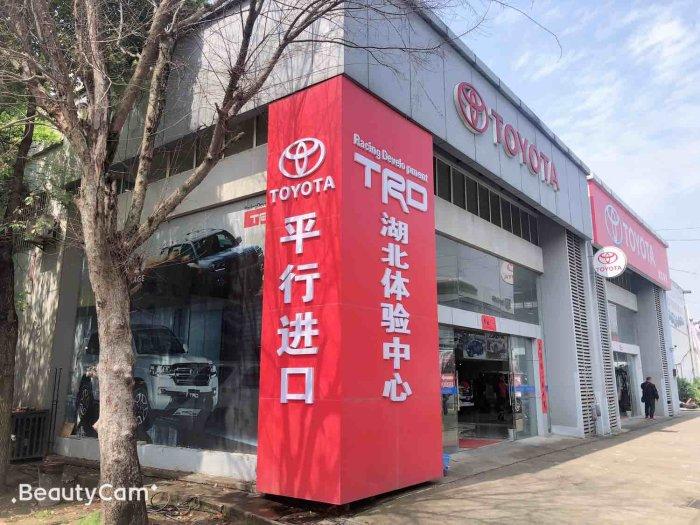 武汉海景汽车销售有限公司