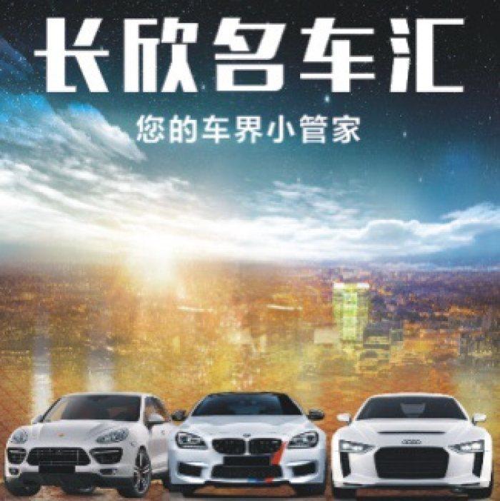上海长欣汽车销售服务有限公司