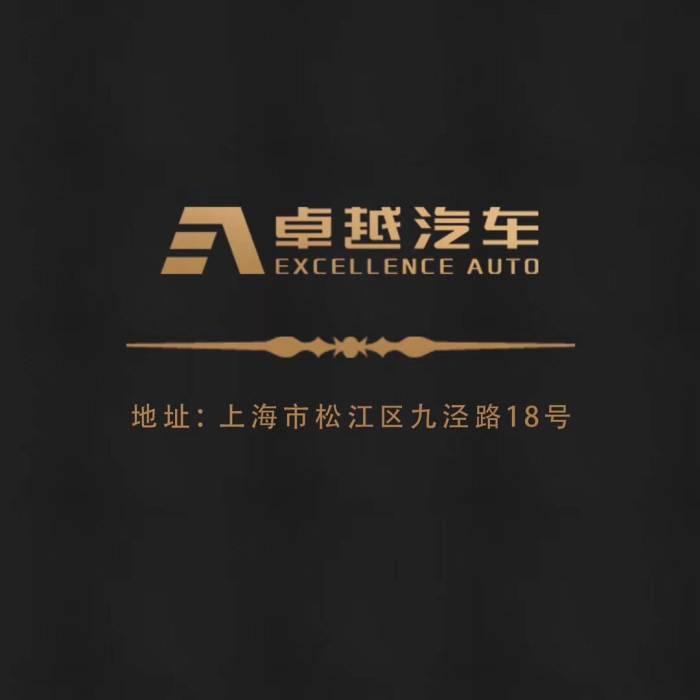 卓越上海汽车销售有限公司