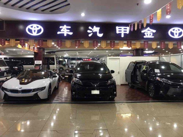 天津金甲汽车销售有限公司