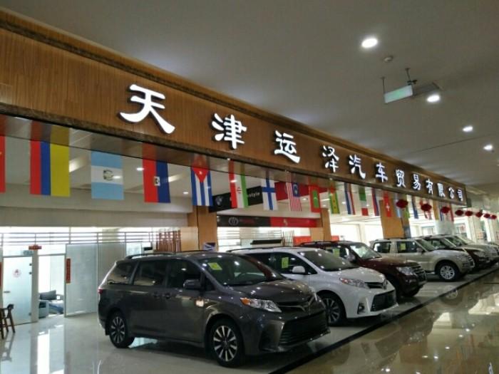 天津运泽汽车贸易有限公司