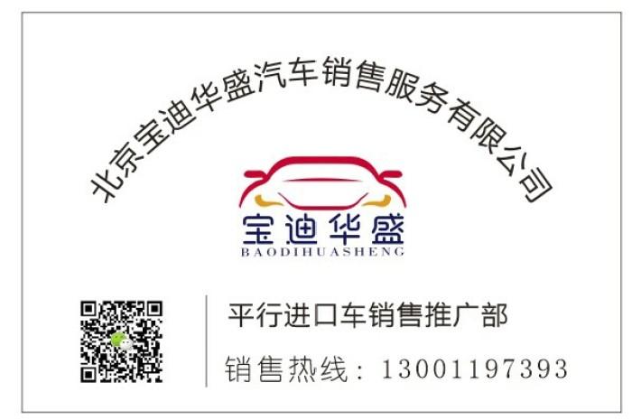 北京宝迪华盛汽车销售服务有限公司