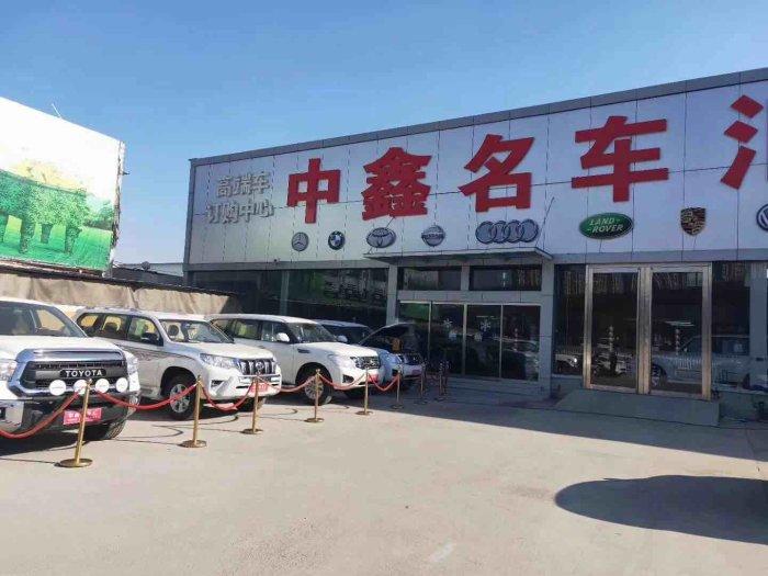 济南中鑫名车汇汽车销售有限公司