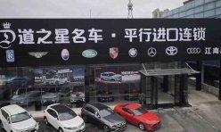 广西南宁道之星汽车销售有限公司