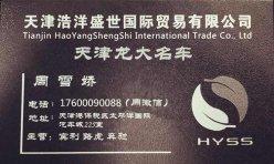 天津浩洋盛世国际贸易有限公司