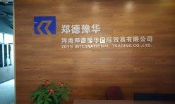 河南郑德豫华国际贸易有限公司