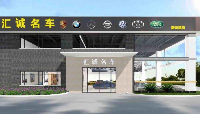 武汉市汇诚行名车销售服务有限公司