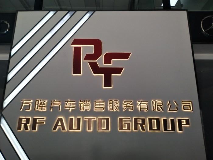 广州万隆汽车销售服务有限公司