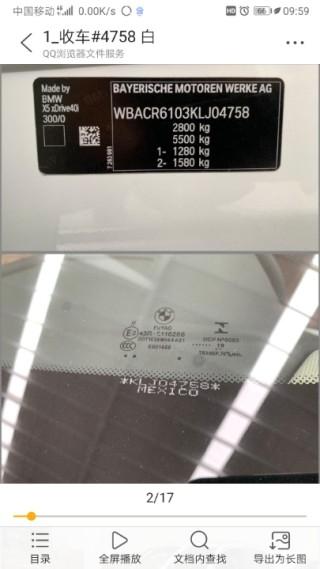 宝马X5 19款 xDrive40i Executive基本型 墨规