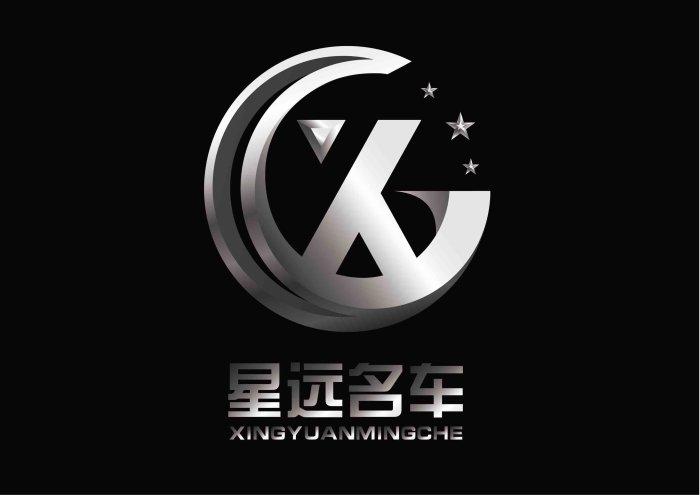 湖南星远名汽车销售服务有限公司