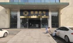 天津居正春盈科技有限公司