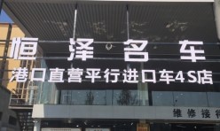 成都恒泽汽车销售服务有限公司