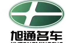 贵州旭通汽车贸易有限公司
