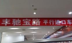 天津丰驰宝路国际贸易有限公司