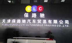天津保路驰汽车贸易有限公司