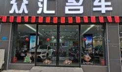 贵州众汇名车汽车销售服务有限公司遵义分公司
